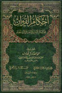 Ahkaam Ul Quran